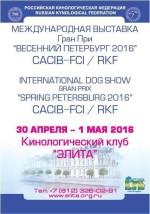 30 апреля-1 мая. С-Петербург приглашает на Международную выставку собак